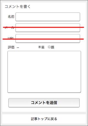 コメント投稿時のメール・URL入力項目削除