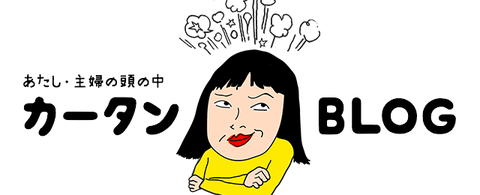 カータンBLOG