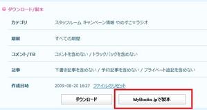 MyBooks.jpで製本