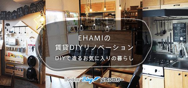 EHAMIの賃貸DIYリノベーション