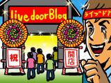 livedoor Blog 3周年記念
