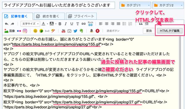 「HTMLタグ編集」をクリック