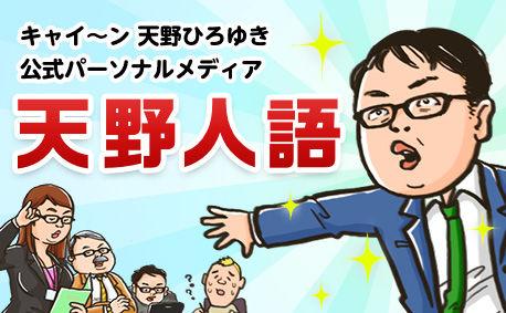 キャイ〜ン天野ひろゆき「天野人語」