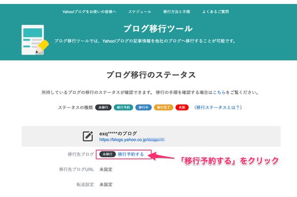 移行するブログを選択し「移行予約する」をクリックする