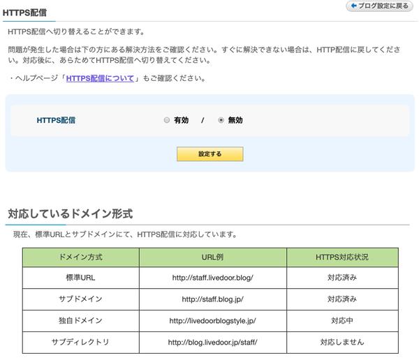 HTTPS切替画面(開発中)