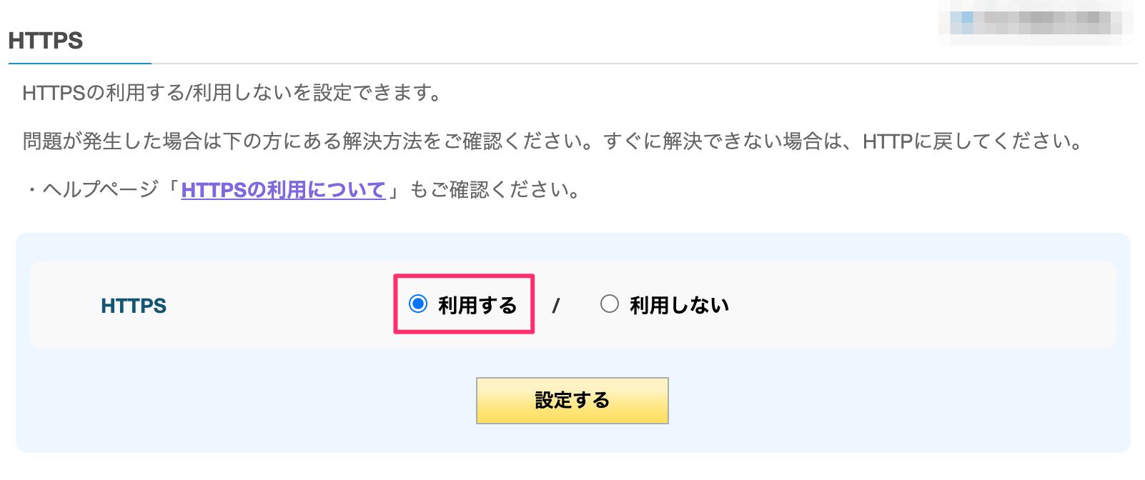 HTTPSの利用設定