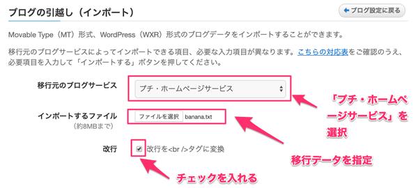 ブログサービスの指定
