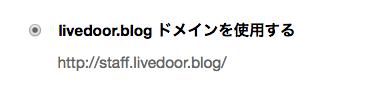 livedoor.blogドメインを使用する