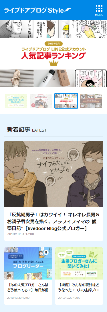 screencapture-livedoorblogstyle-jp-2019-11-13-16_08_14