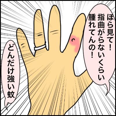 ブログ『行け!RINRIN帰宅部!!』絵日記 指までデブ