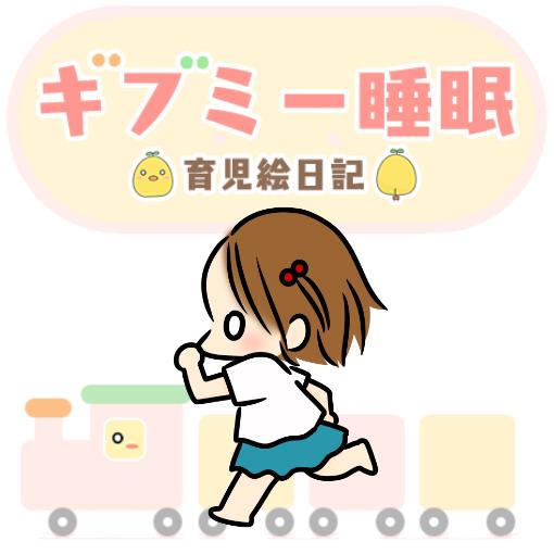 ギブミー睡眠 ~育児絵日記~