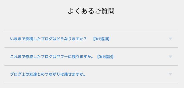 Yahoo!ブログ_サービス終了のお知らせ