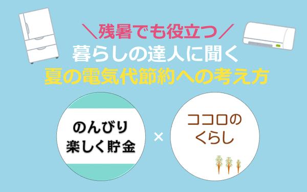 """""""夏の節約テク""""を暮らしの達人2人に聞いてみた 〜電気代&レジャー編〜"""