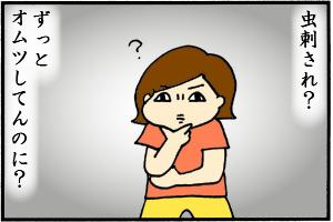 ブログ『あぁ、トマコの生きる道』ある日突然虫刺され?
