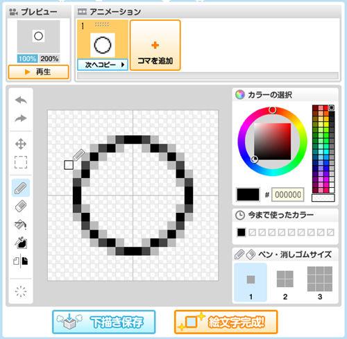 emoji_glid