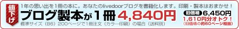 bn_pricedown0912_LD02