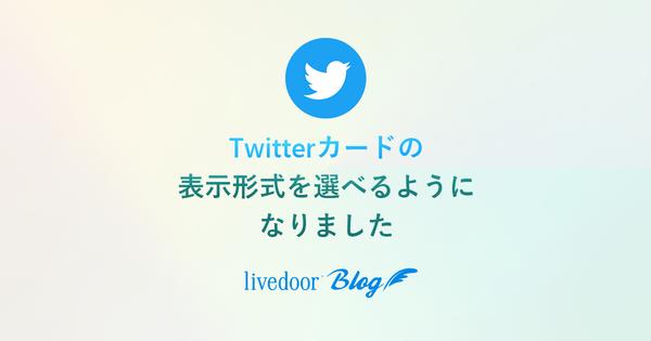 header_Twittercard2