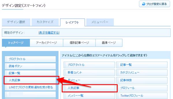 人気記事_カテゴリ制限_002