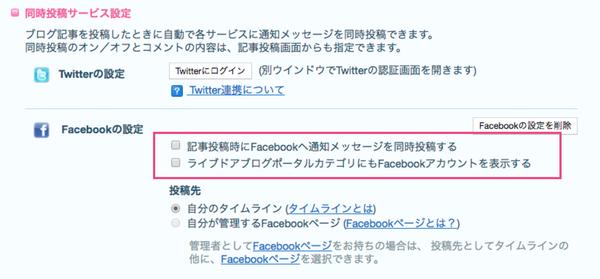 カテゴリページにFacebookアカウントを表示する