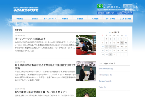 中日本航空専門学校のブログ3