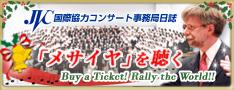 JVC国際協力コンサート事務局日誌