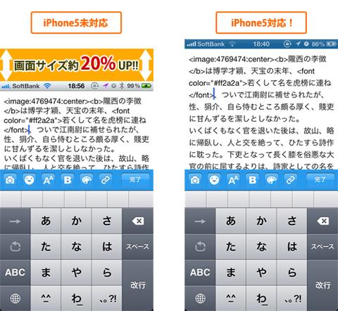 iPhone5対応
