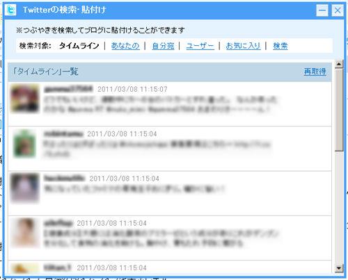 twitter_sc_05
