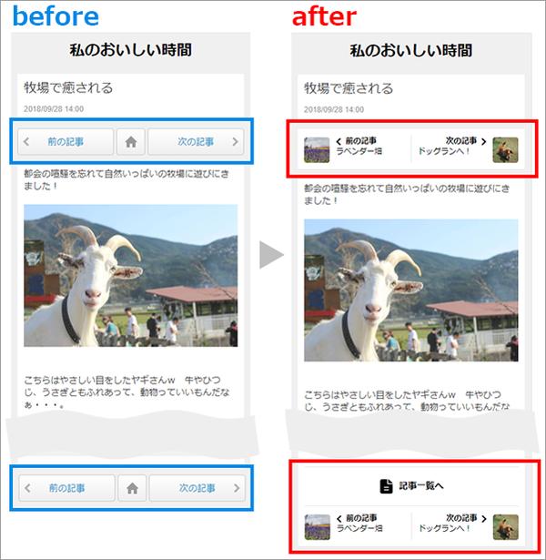 staffblog_20190906_001