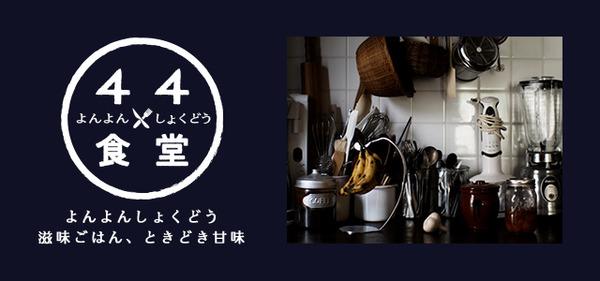 44syokudo
