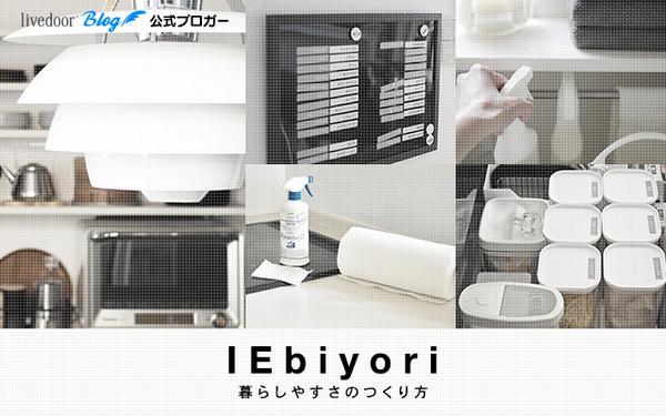 IEbiyori