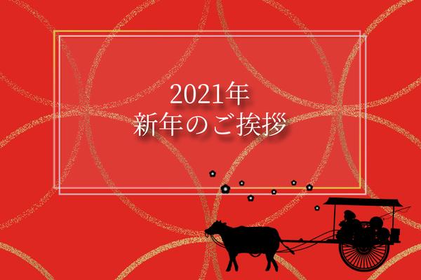 2021新年_ogp_900×600