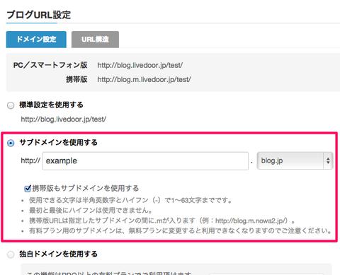 blogjp_setting