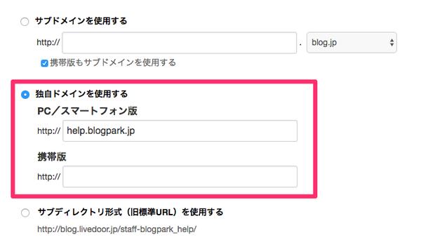 ブログURL設定