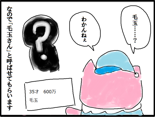 181.毛玉さん�