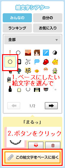 emoji_gallary