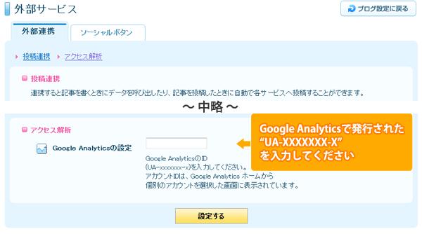 GoogleAnalyticsCode
