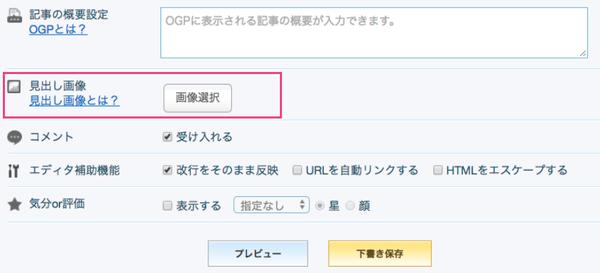 記事別の見出し画像(OGP)の設定