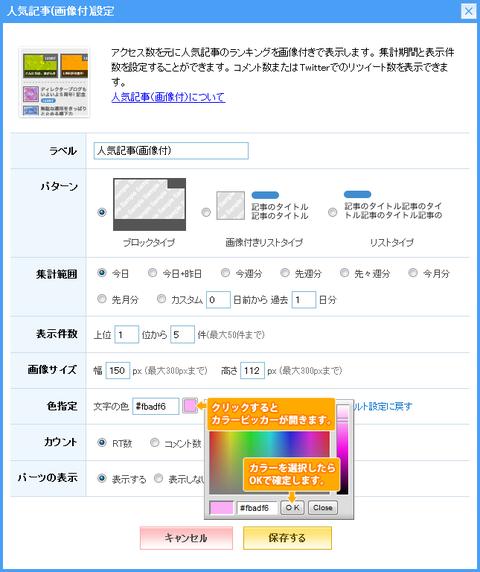 PopularArticlePlugin02