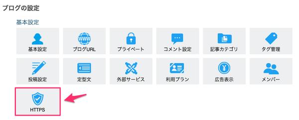 ブログの設定_HTTPS