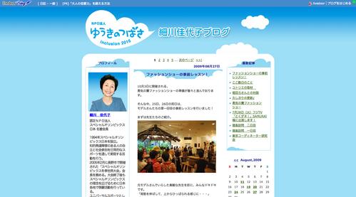細川佳代子ブログ