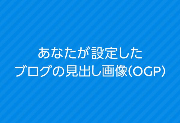 あなたが設定したブログの見出し画像(OGP)
