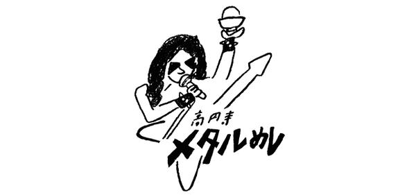 高円寺メタルめし