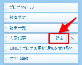 人気記事_カテゴリ制限_005