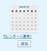blogparts_calendar