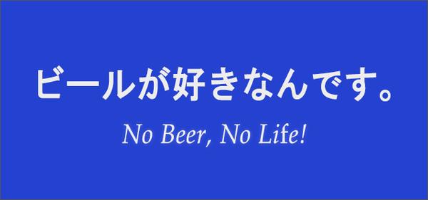 ビールが好きなんです。640x300