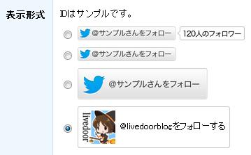 twitterbtn02_c