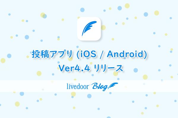 20201027_ogp_app_release