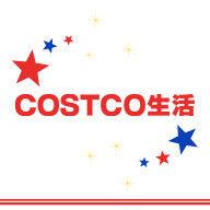 COSTCO生活~コストコおすすめ商品&活用術~