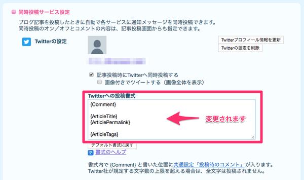 Twitterへの投稿書式が変更されます