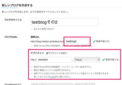 blogjp_setting2